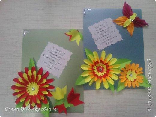 Открытки для бывших сотрудников детского сада. фото 4