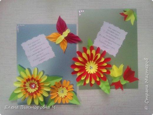 Открытки для бывших сотрудников детского сада. фото 1