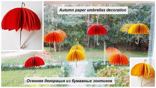 Делаем осеннюю декорацию из зонтиков своими руками
