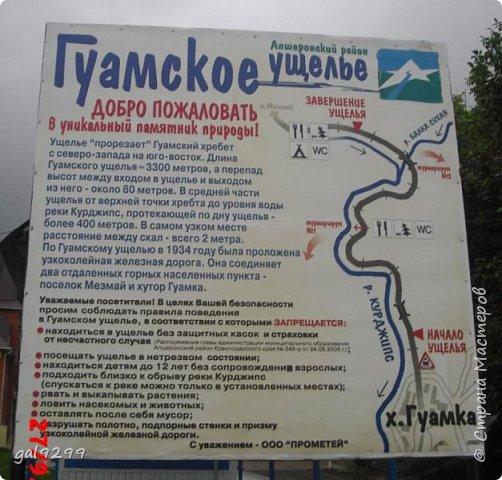 Гуамское ущелье. Краснодарский край. фото 3