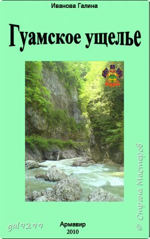 Гуамское ущелье. Краснодарский край. фото 1
