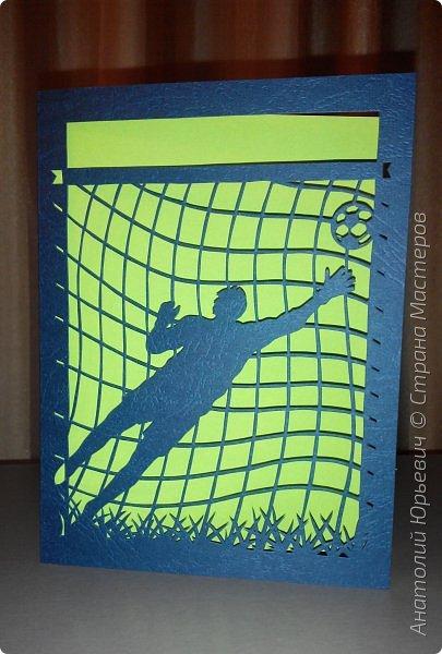 Всем добрый день! Вашему вниманию новая открытка. Сделана в подарок для брата - спортсмена и большого любителя футбола.  -Размер 12х16см. (как всегда) фото 1