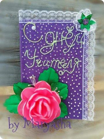 Открытка ко Дню учителю для девочки Даши фото 1
