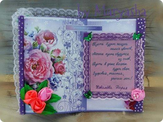 Открытка ко Дню учителю для девочки Даши фото 4