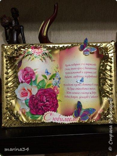 Книга открытка