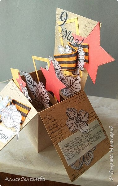 Привет всем! Вот такие коробочки-открытки делала к разным праздникам. фото 11