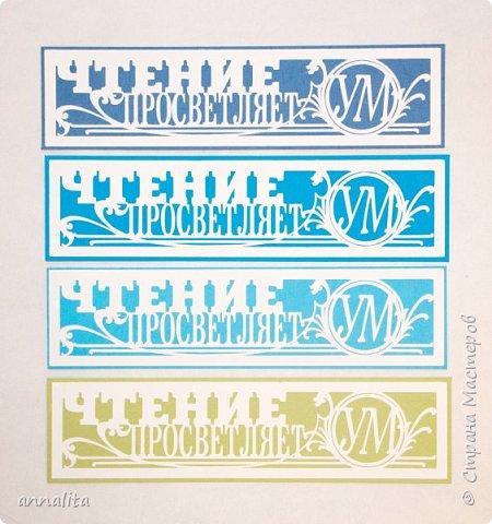 """Здравствуйте всем. Наступил октябрь и для новых именинников в школе вырезала новые закладки """"Чтение ум просветляет"""". Первый вариант уже выкладывала (http://stranamasterov.ru/node/1113121) фото 2"""