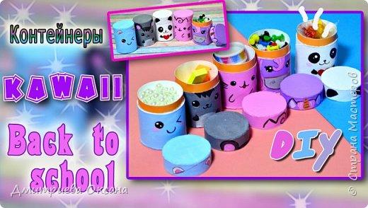 """Привет, друзья! Сегодня мы с Вами делаем своими руками классные, яркие и красочные контейнеры для школьной канцелярии в виде милых мордочек Kawaii. В эти удобные баночки очень легко помещается мелкая канцелярия для школы, любимые конфетки , монетки и бижутерия. Контейнеры украшаем милыми мордочками любимых героев Kawaii. Такие баночки очень оригинальны и сделать их очень легко и просто. Ваши друзья оценят по достоинству такую красоту. Смотрите видео, ставьте ЛАЙКИ и творите вместе со мной!!! Всем творческих успехов и удачи!!! До встречи в новых видео!!! Приятного просмотра!!! Мне будет очень приятно, если Вы напишите свои пожелания в комментарии к видео!!!  Материалы для пенала:   - пустые гильзы от туалетной бумаги, фольги, - акриловые краски, - цветной картон ( тонкий и толстый),  - ножницы или столярный нож, - кухонная вискозная салфетка,, - клеевой пистолет, клей """"Момент""""или полимерный клей."""