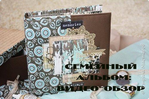 Всем привет! Приглашаю посмотреть обзор очередного моего альбома) Этот альбом заказчица подарила мужу на годовщину свадьбы. Особенно приятно было делать такую красоту, так как она полностью доверилась моему вкусу, даже в цветовой гамме! И вот каким получился результат моей работы) Заходите в гости на мой канал YouTube!