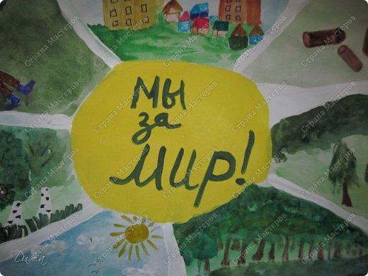 """Всем огромной приветик! Представляю мою первую стенгазету, которую я нарисовала на школьный конкурс. Плакат называется """"Мы за мир"""" На голубом фоне ромашка. Нарисовала на ватмане А1. Использовала акварельные краски, гуашь, акриловые краски, фломастеры и карандаши.  На лепестках всё что угрожает мирной жизни на земле.  фото 20"""