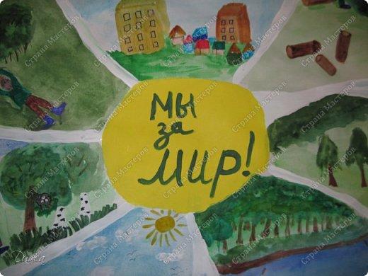 """Всем огромной приветик! Представляю мою первую стенгазету, которую я нарисовала на школьный конкурс. Плакат называется """"Мы за мир"""" На голубом фоне ромашка. Нарисовала на ватмане А1. Использовала акварельные краски, гуашь, акриловые краски, фломастеры и карандаши.  На лепестках всё что угрожает мирной жизни на земле.  фото 19"""
