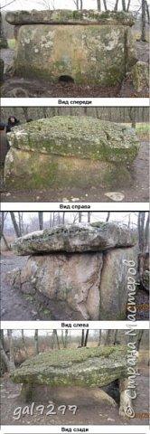 ГУЗЕРИПЛЬСКИЙ ДОЛЬМЕН Расположен в Республике Адыгея в поселке Гузерипль на территории рекреационного центра Гузерипль в Кавказском государственном природном биосферном заповеднике. Это крайнее селение в республике. Я была в этом месте три раза. Дольмен поражает своим размером. Он датируются концом 1-й половины II тыс. до н.э. Дольмен был окружен каменными, тумбообразными блоками, образующими своеобразный кромлех диаметром в 12 метров. Постройка сложена из песчаных плит и довольно точно ориентирована с востока на запад, портал дольмена находится с западной стороны. Дольмен принадлежит к типу - составных дольменов.  Фасад сделан по типу плиточных сооружений и представлен массивной плитой, высота которой от современного уровня почвы — 2,1 м, а достигала, вероятно, 2,3 м (внизу плита «вросла» в землю и пяточного камня, на котором она стоит, не видно). Плита имеет трапециевидную форму, углы ее слегка закруглены, ширина в нижней части — 2,5 м, в верхней — 2,3 м, толщина — 60 сантиметров. На высоте около 0,4 м от поверхности почвы плита имеет неправильно-округлое входное отверстие–лаз, величиной 40 на 38 см. Снаружи края лаза подшлифованы. фото 3