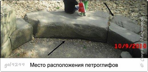 ГУЗЕРИПЛЬСКИЙ ДОЛЬМЕН Расположен в Республике Адыгея в поселке Гузерипль на территории рекреационного центра Гузерипль в Кавказском государственном природном биосферном заповеднике. Это крайнее селение в республике. Я была в этом месте три раза. Дольмен поражает своим размером. Он датируются концом 1-й половины II тыс. до н.э. Дольмен был окружен каменными, тумбообразными блоками, образующими своеобразный кромлех диаметром в 12 метров. Постройка сложена из песчаных плит и довольно точно ориентирована с востока на запад, портал дольмена находится с западной стороны. Дольмен принадлежит к типу - составных дольменов.  Фасад сделан по типу плиточных сооружений и представлен массивной плитой, высота которой от современного уровня почвы — 2,1 м, а достигала, вероятно, 2,3 м (внизу плита «вросла» в землю и пяточного камня, на котором она стоит, не видно). Плита имеет трапециевидную форму, углы ее слегка закруглены, ширина в нижней части — 2,5 м, в верхней — 2,3 м, толщина — 60 сантиметров. На высоте около 0,4 м от поверхности почвы плита имеет неправильно-округлое входное отверстие–лаз, величиной 40 на 38 см. Снаружи края лаза подшлифованы. фото 5