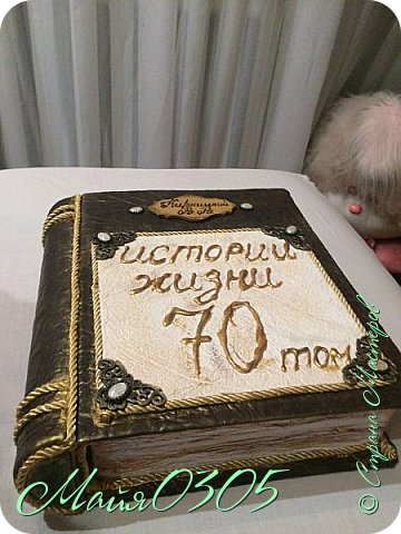 Шкатулочка для юбиляра . 70 лет . Шкатулка для мемуаров. фото 1