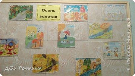 """Выставка детских рисунков """"Осень золотая"""" фото 1"""