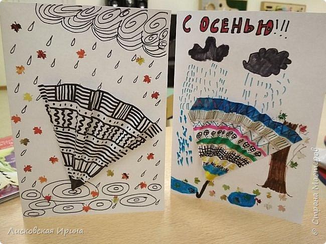 Осенняя погода рисует серыми красками дождя, яркими красками листьев. У нас получились осенние открытки Зонтики. Идею увидела в интернете ( в контакте) https://pp.userapi.com/c635104/v635104208/3b105/CxQLLtMhjeQ.jpg Мы внесли несколько своих дополнений. фото 5