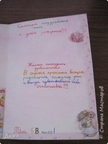 Всем привет!  Сегодня хочу вам показать вторую открытку, которую я сделала для одноклассницы. У неё день рождения 21 октября. Идею увидела интернете. Открытку сделала на А4, альбомный лист для акварельных красок.  фото 10