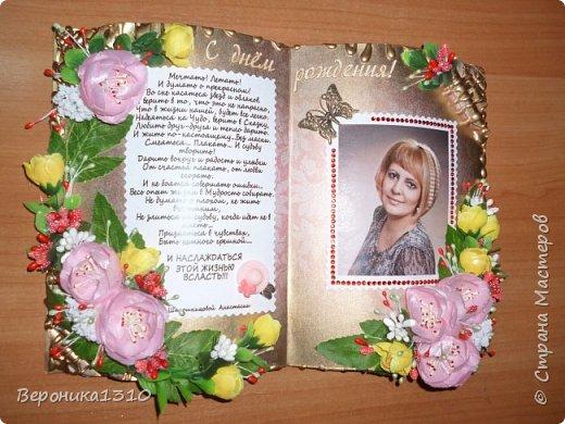 Книжки-открытки на заказ. С днем рождения и днем учителя фото 1