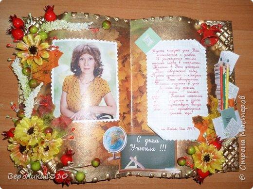 Книжки-открытки на заказ. С днем рождения и днем учителя фото 4