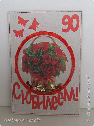 Открытка-шейкер на девяностолетие. фото 1