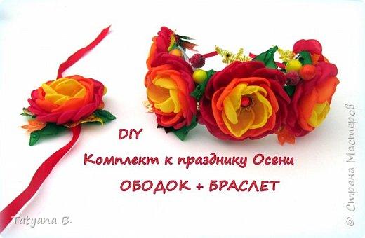 Комплект к празднику Осени (ободок + браслет).