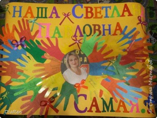 Вот такую замечательную стенгазету, мы сделали с детьми нашему учителю:)