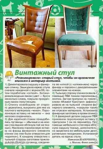 В журнале напечатали о моем зеленом стуле...