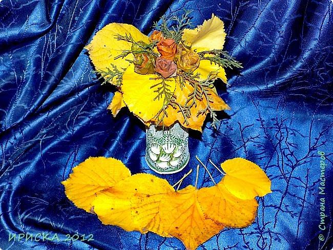 Привет всем гостям моей странички!!! Каждый год мы с доченькой собираем осенние опавшие листья и плетем из них веночки,  браслеты.  А в этом году я вспомнила,  что из листьев можно сделать розочки.  Вот такой осенний букет с розочками у нас получился.  фото 1