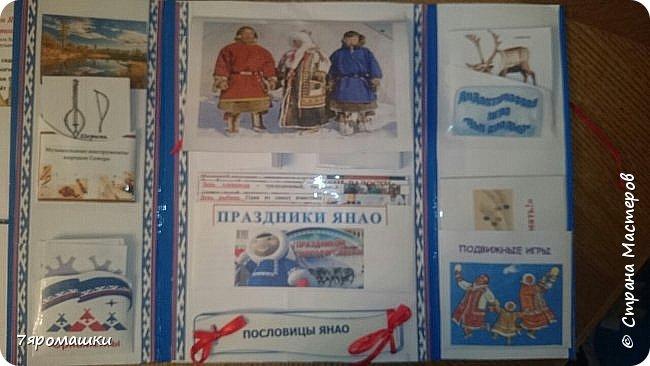 """Лэпбук """"Ямал-моя Родина"""" фото 4"""