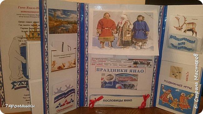 """Лэпбук """"Ямал-моя Родина"""" фото 12"""