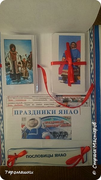 """Лэпбук """"Ямал-моя Родина"""" фото 5"""