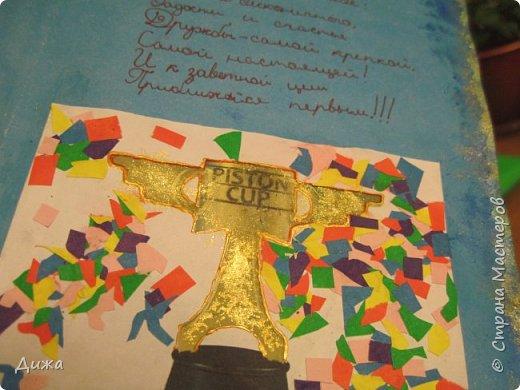 """Всем привет! Ураааааааааааа!!!!!!!!!!!!!!! У меня начались каникулы!!!!!!!!!!!!!!!!!! Надеюсь успею хотя бы одну серию АТС сделать. :-)  Сегодня хочу вам показать третью открытку, которую я сделала для одноклассника. У него день рождения 30 октября. Идею придумала сама. Открытку сделала на А4, альбомный лист для акварельных красок.  Мой одноклассник фанат мультфильма """"Тачки"""", и я решила сделать гоночную трассу с героями мультфильма. Я и сама люблю этот мультфильм, мы часто с братиком пересматриваем.  Открытка нарисована акварельными красками.  фото 15"""