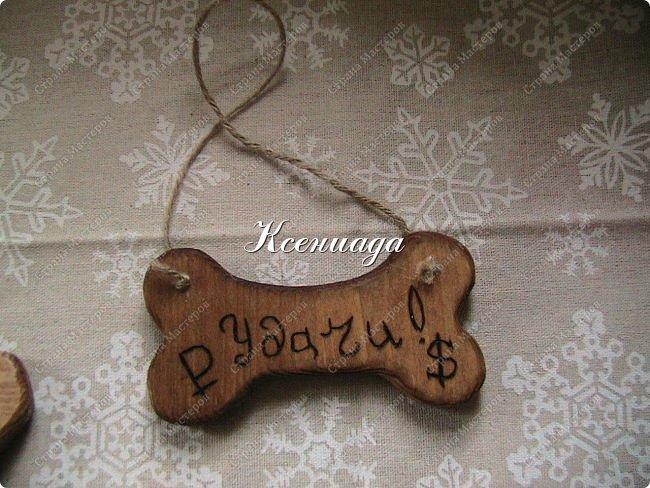 Здравствуйте, здравствуйте и еще раз здравствуйте!!! Соскучились?! Как же много всего хочется вам рассказать, показать!!! В ближайшее время обязательно об этом напишу! А сегодня я к вам со своими идеями к Новому году!!! Будем задабривать Собаку, в год Собаки, каждый день, чтобы была благосклонна к нам!!!  Начну с работ моего мужа! Привязалась я к нему с косточками, вот выпили и все тут ))) Он выпилил и сам поймал волну вдохновения )))) Сделал много всего, но сегодня только о собачьем лакомстве ))) фото 3