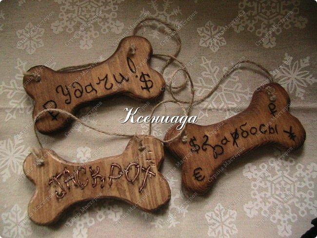 Здравствуйте, здравствуйте и еще раз здравствуйте!!! Соскучились?! Как же много всего хочется вам рассказать, показать!!! В ближайшее время обязательно об этом напишу! А сегодня я к вам со своими идеями к Новому году!!! Будем задабривать Собаку, в год Собаки, каждый день, чтобы была благосклонна к нам!!!  Начну с работ моего мужа! Привязалась я к нему с косточками, вот выпили и все тут ))) Он выпилил и сам поймал волну вдохновения )))) Сделал много всего, но сегодня только о собачьем лакомстве ))) фото 1