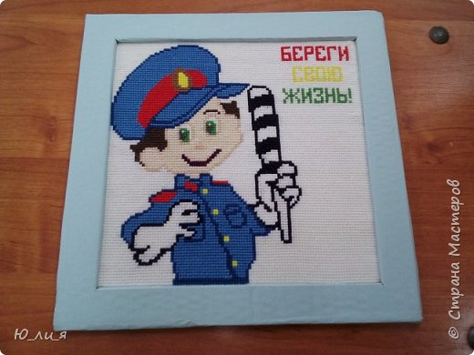 Инспектор Светофоров