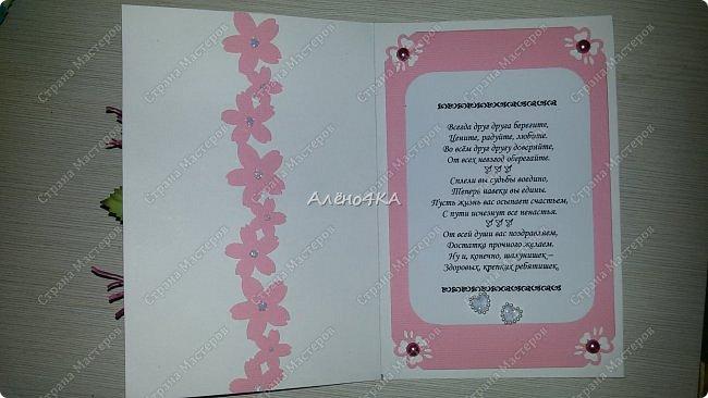 Просто открытка ко дню бракосочетания для юной романтичной девушки фото 2