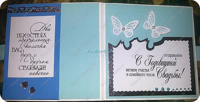 Заказали мне открыточку к дню 25-летия совместной жизни.  фото 2