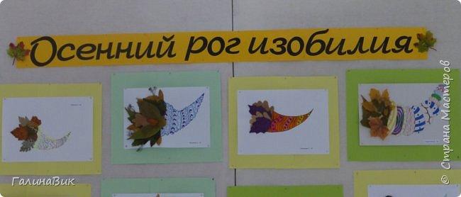 Всем добрый день! Хочу поделиться идеей оформления стенда на осеннюю тему. На стенде в фойе гимназии представлены работы пятиклассников. Общий вид. фото 2