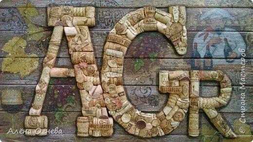 Заказ на день рождения , коллекционеру винных пробок . Панно 40 х 60 фото 8
