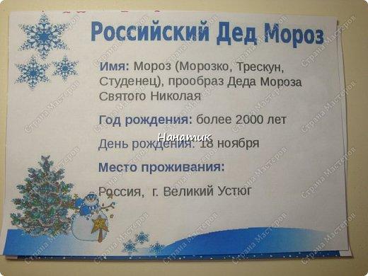Доброй ночи! А вы знаете, что у дедушки Мороза день рождения 18 ноября? Мы вот об этом недавно узнали) Алина решила поздравить дедушку). фото 11