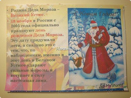 Доброй ночи! А вы знаете, что у дедушки Мороза день рождения 18 ноября? Мы вот об этом недавно узнали) Алина решила поздравить дедушку). фото 13