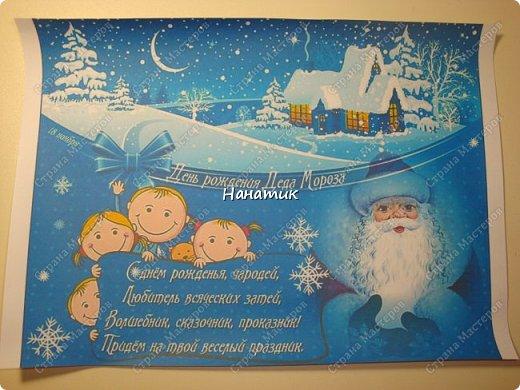 Доброй ночи! А вы знаете, что у дедушки Мороза день рождения 18 ноября? Мы вот об этом недавно узнали) Алина решила поздравить дедушку). фото 9