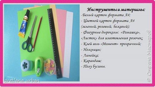 "Мастер-класс открытка ""С Днем матери!"" фото 3"