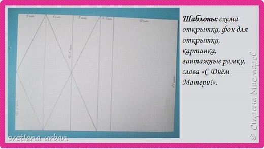 "Мастер-класс открытка ""С Днем матери!"" фото 4"