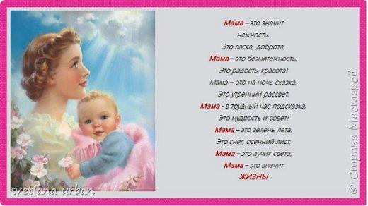 "Мастер-класс открытка ""С Днем матери!"" фото 5"