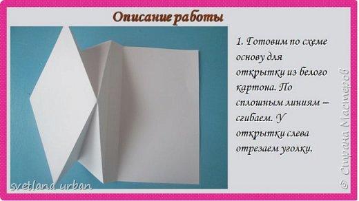 "Мастер-класс открытка ""С Днем матери!"" фото 6"