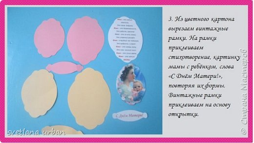 "Мастер-класс открытка ""С Днем матери!"" фото 8"