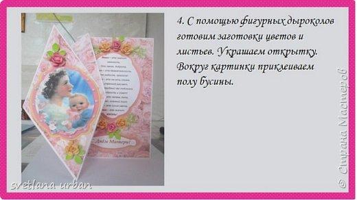 "Мастер-класс открытка ""С Днем матери!"" фото 9"