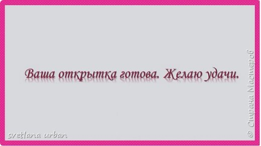"Мастер-класс открытка ""С Днем матери!"" фото 10"