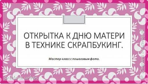 "Мастер-класс открытка ""С Днем матери!"" фото 1"